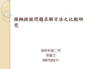 M97Q0211