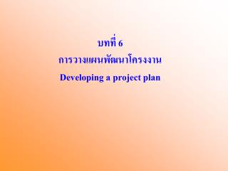 6    Developing a project plan