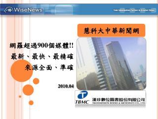 900    2010.04