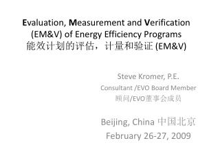 Evaluation, Measurement and Verification  EMV of Energy Efficiency Programs , EMV
