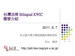 Bilingual KWIC
