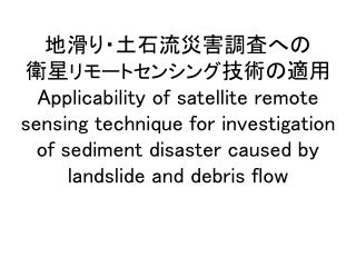 Applicability of satellite remote sensing technique for investigation of sediment disaster caused by landslide and deb