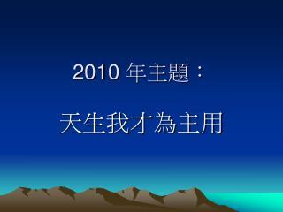 2010 :
