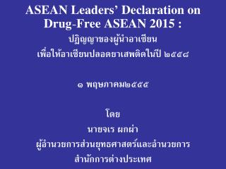 ASEAN Leaders  Declaration on  Drug-Free ASEAN 2015 :