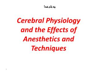 Cerebral Physiology and the Effects of Anesthetics and Techniques