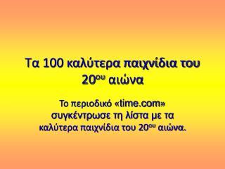 A 100 atea pada t 20 aa
