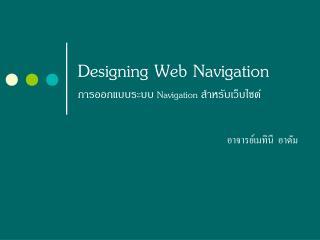 Designing Web Navigation  Navigation
