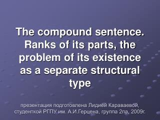 The compound sentence. Ranks of its parts, the problem of its existence as a separate structural type     ,   . ..,  2,