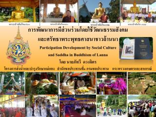 Participation Development by Social Culture and Saddha in Buddhism of Lanna