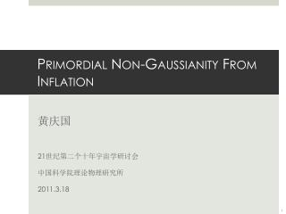 Primordial Non-Gaussianity From Inflation