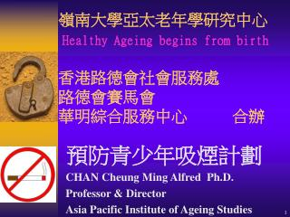 Healthy Ageing begins from birth
