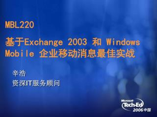 MBL220 Exchange 2003  Windows Mobile