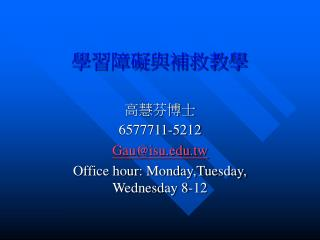 6577711-5212 Gauisu.tw Office hour: Monday,Tuesday, Wednesday 8-12