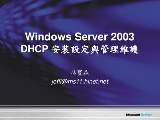windows server 2003 dhcp