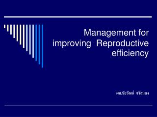 Management for improving  Reproductive efficiency