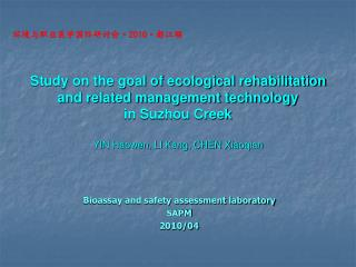Study on the goal of ecological rehabilitation and related management technology  in Suzhou Creek   YIN Haowen, LI Kang,