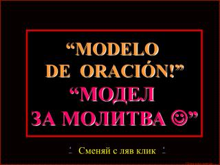 MODELO  DE  ORACI N