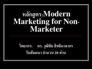 :Modern Marketing for Non-Marketer