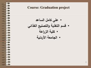 Course: Graduation project