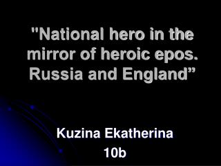 National hero in the mirror of heroic epos. Russia and England