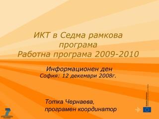 2009-2010      : 12  2008.
