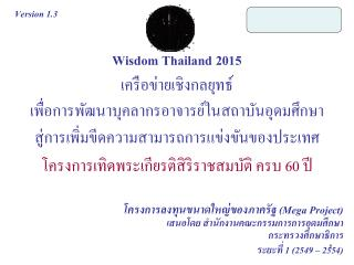 Wisdom Thailand 2015       60