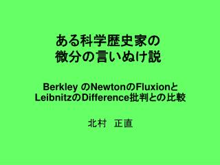 Berkley NewtonFluxionLeibnitzDifference