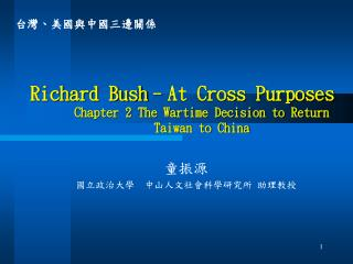Richard Bush At Cross Purposes Chapter 2 The Wartime Decision to Return Taiwan to China