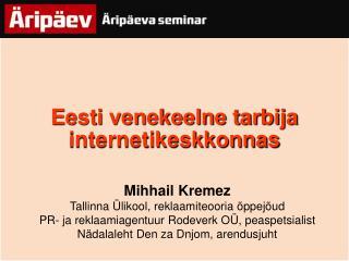 Eesti venekeelne tarbija internetikeskkonnas
