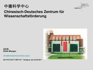 Chinesisch-Deutsches Zentrum f r Wissenschaftsf rderung