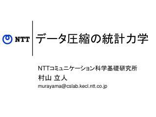 NTT   murayamacslab.kecl.ntt.co.jp