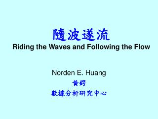 Riding the Waves and Following the Flow