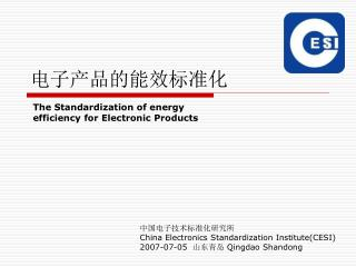 China Electronics Standardization InstituteCESI 2007-07-05   Qingdao Shandong