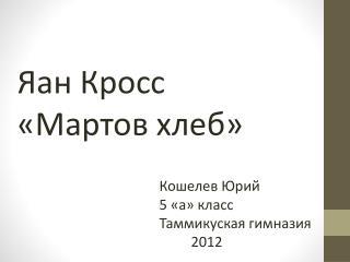5                2012