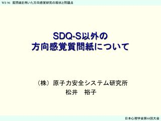 SDQ-S