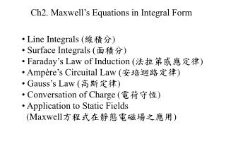 Line Integrals       Surface Integrals       Faraday s Law of Induction       Amp re s Circuital Law       Gauss s Law