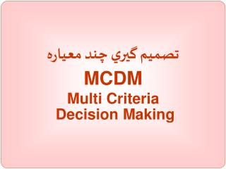 MCDM Multi Criteria  Decision Making