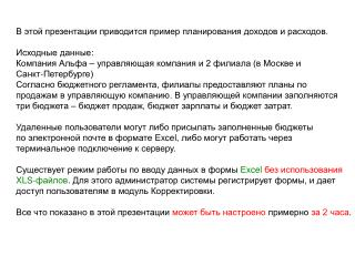 .   :        2     -   ,        .          ,     .              Excel,        .          Excel   XLS-.      ,