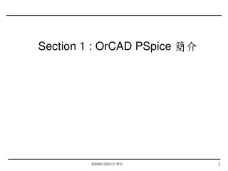 Section 1 : OrCAD PSpice
