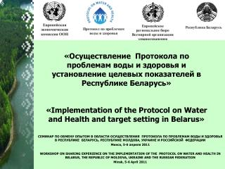 Implementation of the Protocol on Water and Health and target setting in Belarus