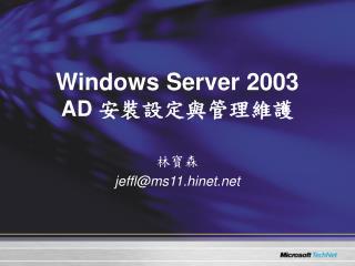 windows server 2003 ad