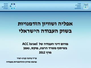 ACC Israel     , ,    2012