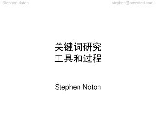 Stephen Noton