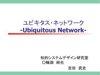 -Ubiquitous Network-