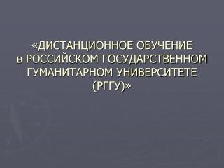 Дистанционное обучение в РГГУ