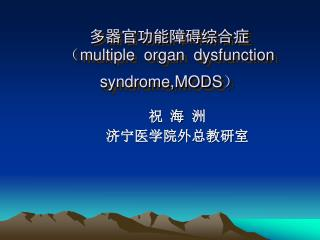 multiple  organ  dysfunction  syndrome,MODS