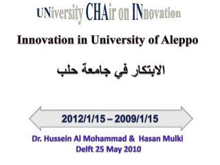 UNiversity CHAir on iNnovation