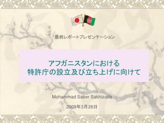 Mohammad Saber Sakhizada  2009326