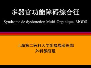 Syndrome de dysfonction Multi-Organique ,MODS
