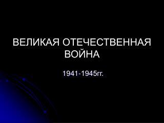 1941-1945.